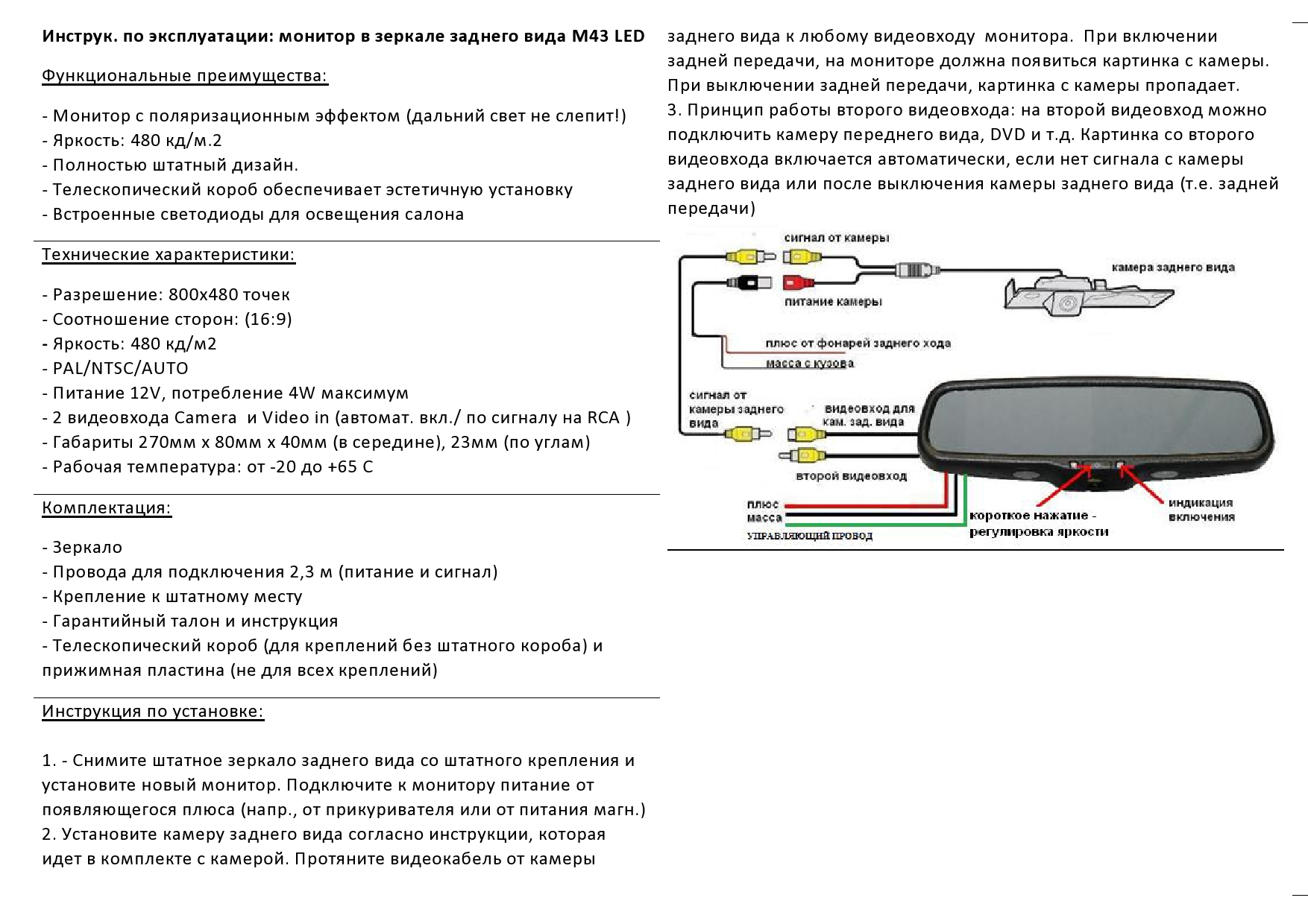 Схема подключения зеркало с монитором заднего вида и камеру заднего вида